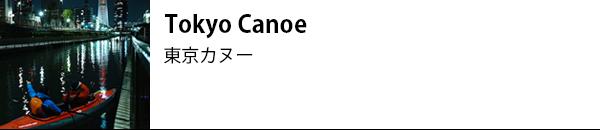 Tokyo Canoe